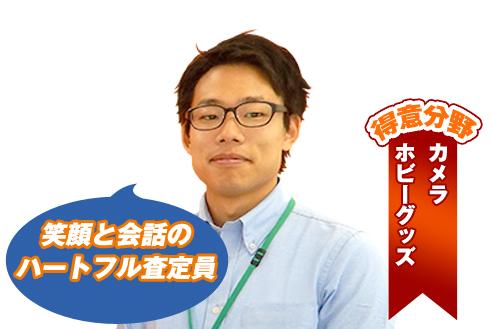 カメラ買取ハートフル査定員の岡村