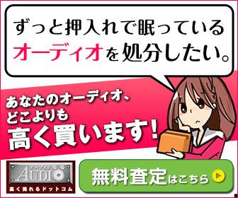 【買取専門店】オーディオ高く売れるドットコム