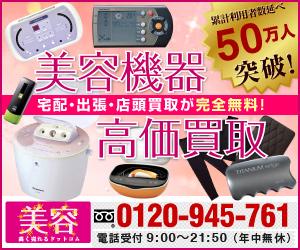 【買取専門店】美容器具高く売れるドットコム