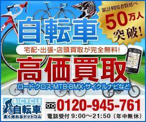 【買取専門店】自転車高く売れるドットコム