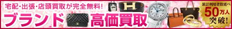【買取専門店】ブランド高く売れるドットコム