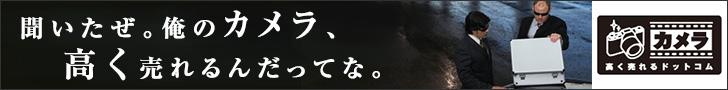 【買取専門店】カメラ高く売れるドットコム