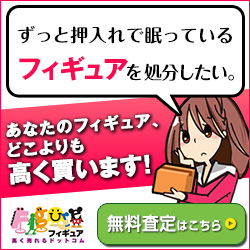 【買取専門店】フィギュア高く売れるドットコム