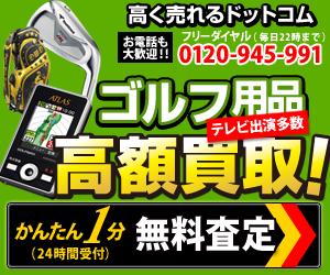 【買取専門店】ゴルフクラブ高く売れるドットコム