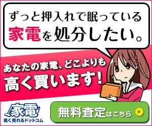 【買取専門店】家電高く売れるドットコム
