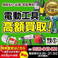 【買取専門店】電動工具高く売れるドットコム