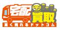 【全国対応♪送料無料!!】宅配買取高く売れるドットコム