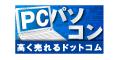 【買取専門店】パソコン高く売れるドットコム