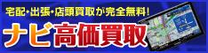 【買取専門店】ナビ高く売れるドットコム
