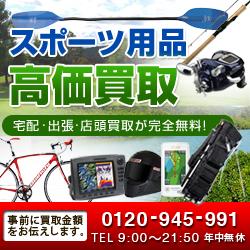 【買取専門店】スポーツ高く売れるドットコム