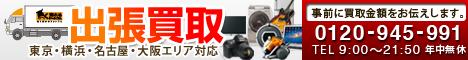 【簡単♪便利♪】出張買取高く売れるドットコム