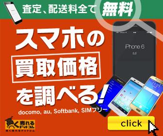 【買取専門店】高く売れるドットコム