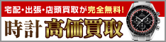 【買取専門店】時計高く売れるドットコム