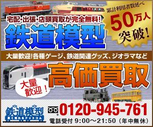 【買取専門店】鉄道模型高く売れるドットコム