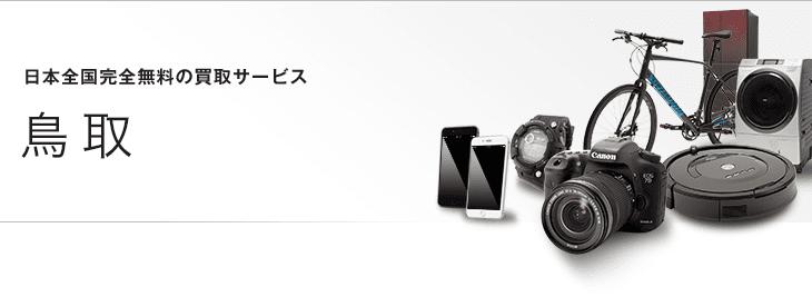 f20cdbfce070 鳥取県での買取は高く売れるドットコムにおまかせ! 買取専門リサイクルショップ ...