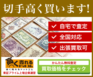 切手買取なら高く売れるドットコム
