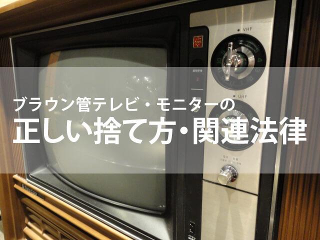 ブラウン管テレビ・モニターの処分方法|正しい捨て方・関連法律
