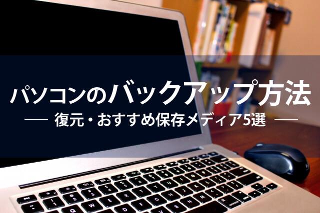 パソコンのバックアップ方法|復元・おすすめ保存メディア5選