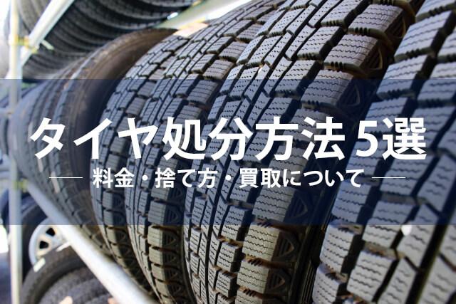 近く の 中古 タイヤ