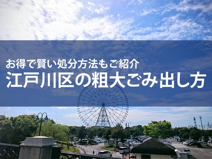 江戸川 区 粗大 ごみ