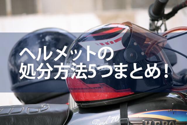 ヘルメットの処分方法5つまとめ!捨てる以外のやり方がある?