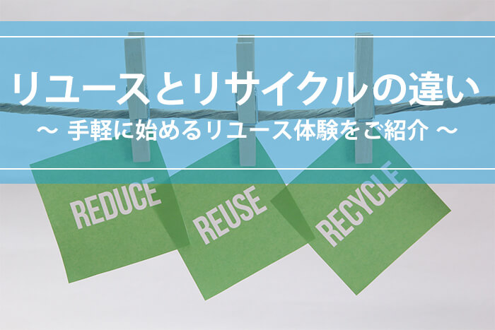 3r 7r 読めばわかるリユース リサイクルなどの違い 高く売れる