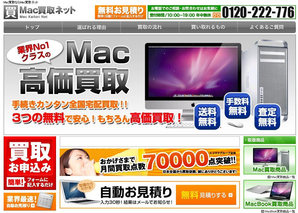 Mac買取ネット