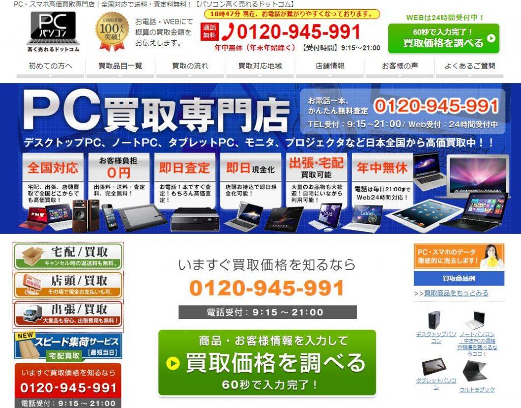 パソコン高く売れるドットコム