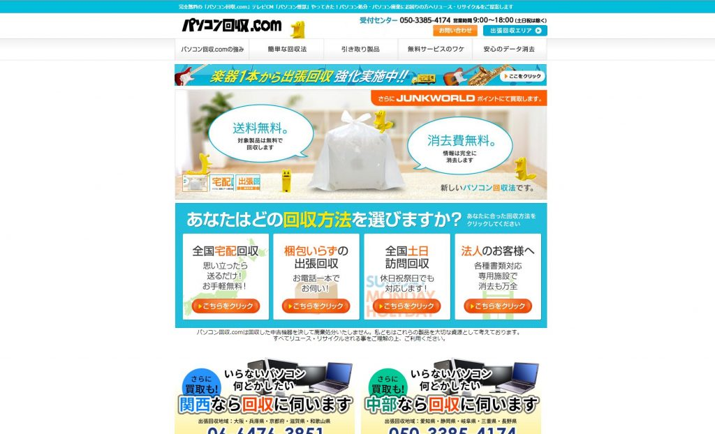 パソコン回収.com