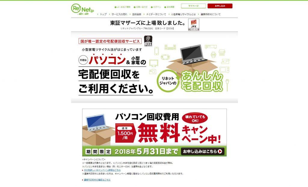 国認定のパソコン回収サービスを利用すれば安心