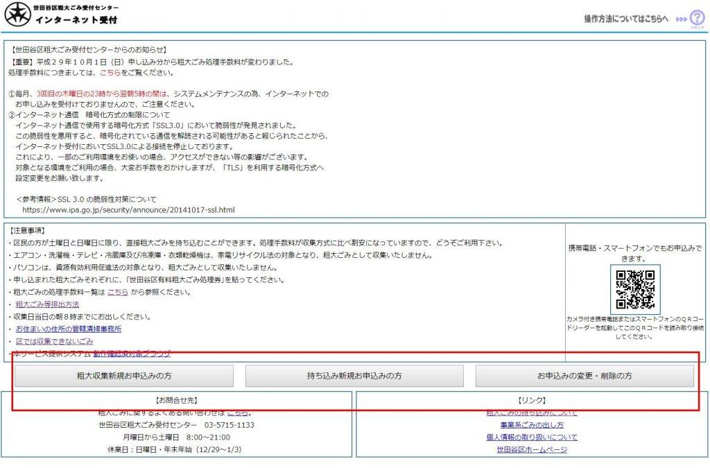 横浜 市 粗大 ごみ 申し込み インターネット
