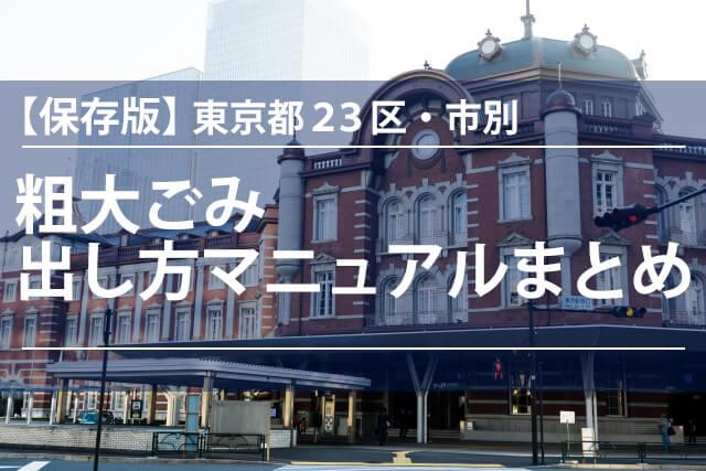 【保存版】東京都23区・市別|粗大ごみ出し方マニュアルまとめ