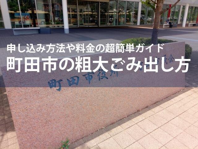 町田市の粗大ごみ出し方|申し込み方法や料金の超簡単ガイド