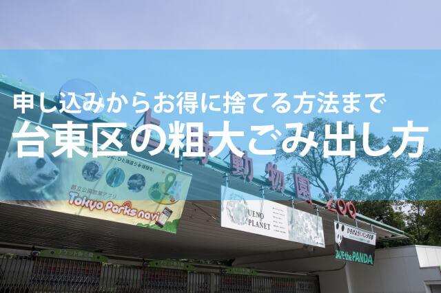 台東区で粗大ごみ処分|申し込みからお得に捨てる方法まとめ