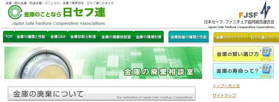 日本セーフ・ファニチュア協同組合連合会