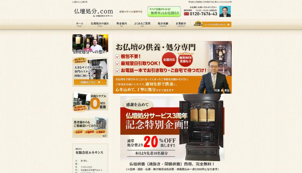 仏壇処分.com