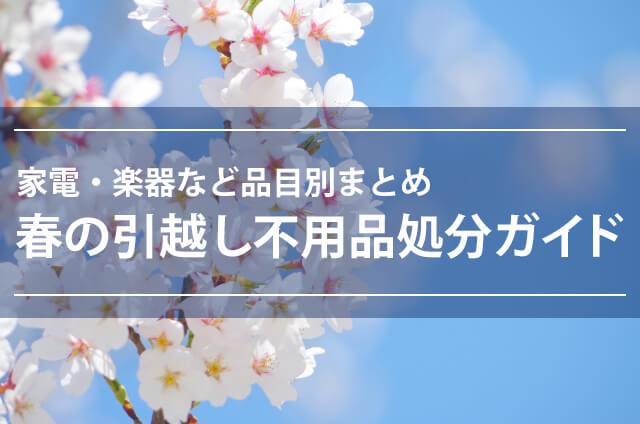 【保存版】春の引越し不用品処分ガイド
