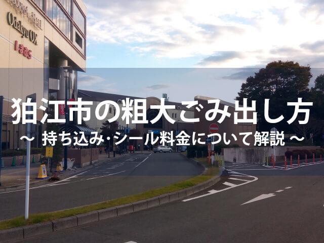 狛江市の粗大ごみ出し方|持ち込み・シール料金について解説