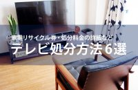テレビ処分方法【6選】家電リサイクル券・費用無料の捨て方も