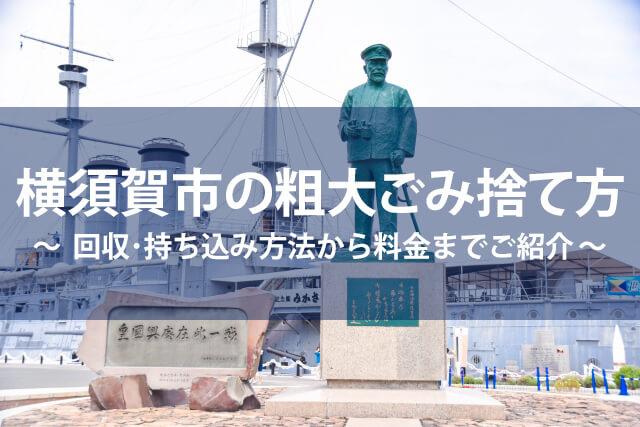 横須賀市の粗大ごみ捨て方|回収・持ち込み方法から料金まで