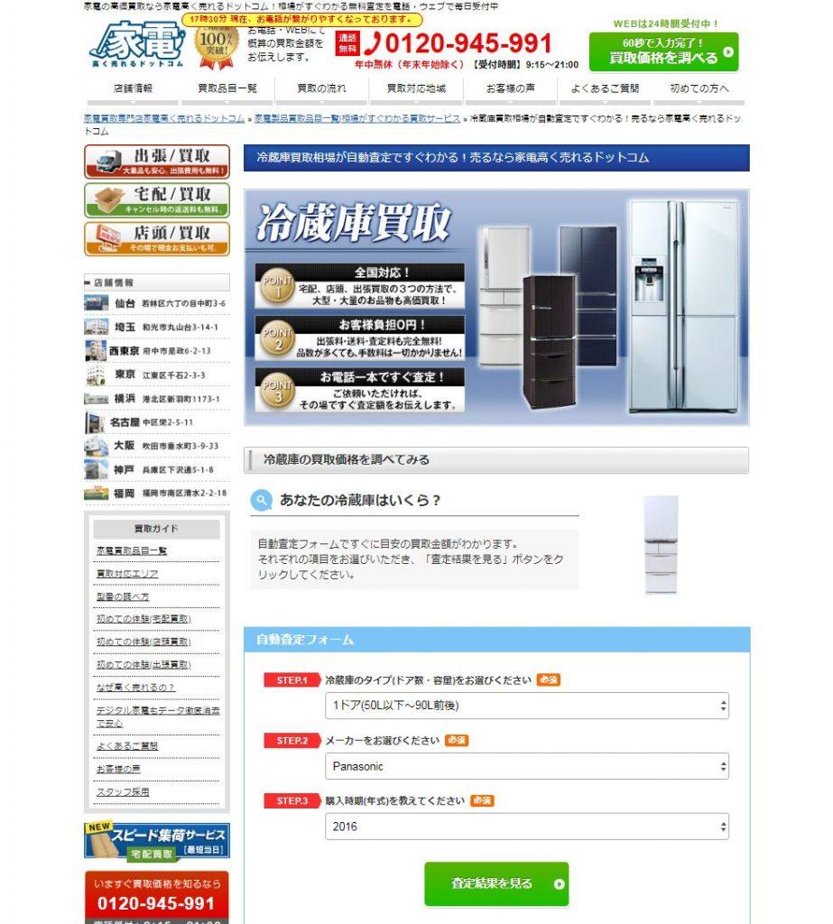冷蔵庫買取|家電高く売れるドットコム