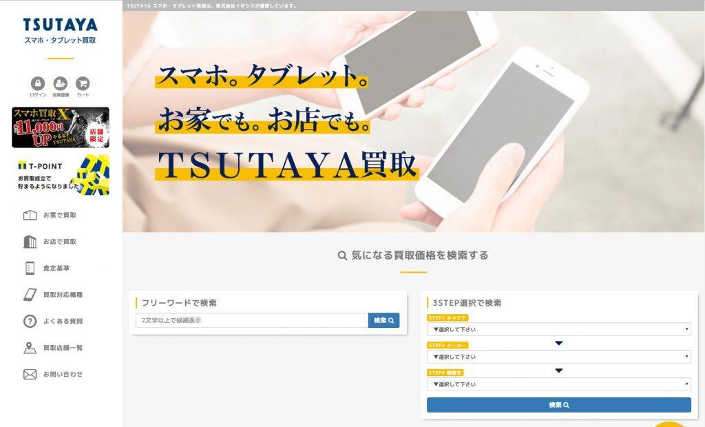 TSUTAYA|スマホ・タブレット買取
