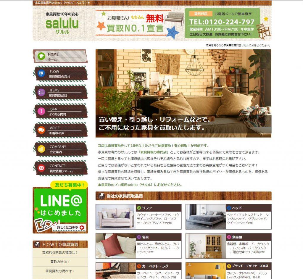 家具買い取り専門店salulu サルル