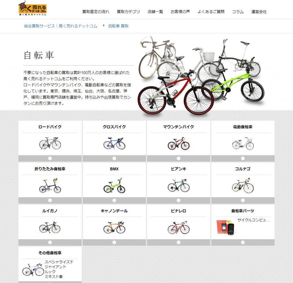 高く売れるドットコムの自転車買取サービス