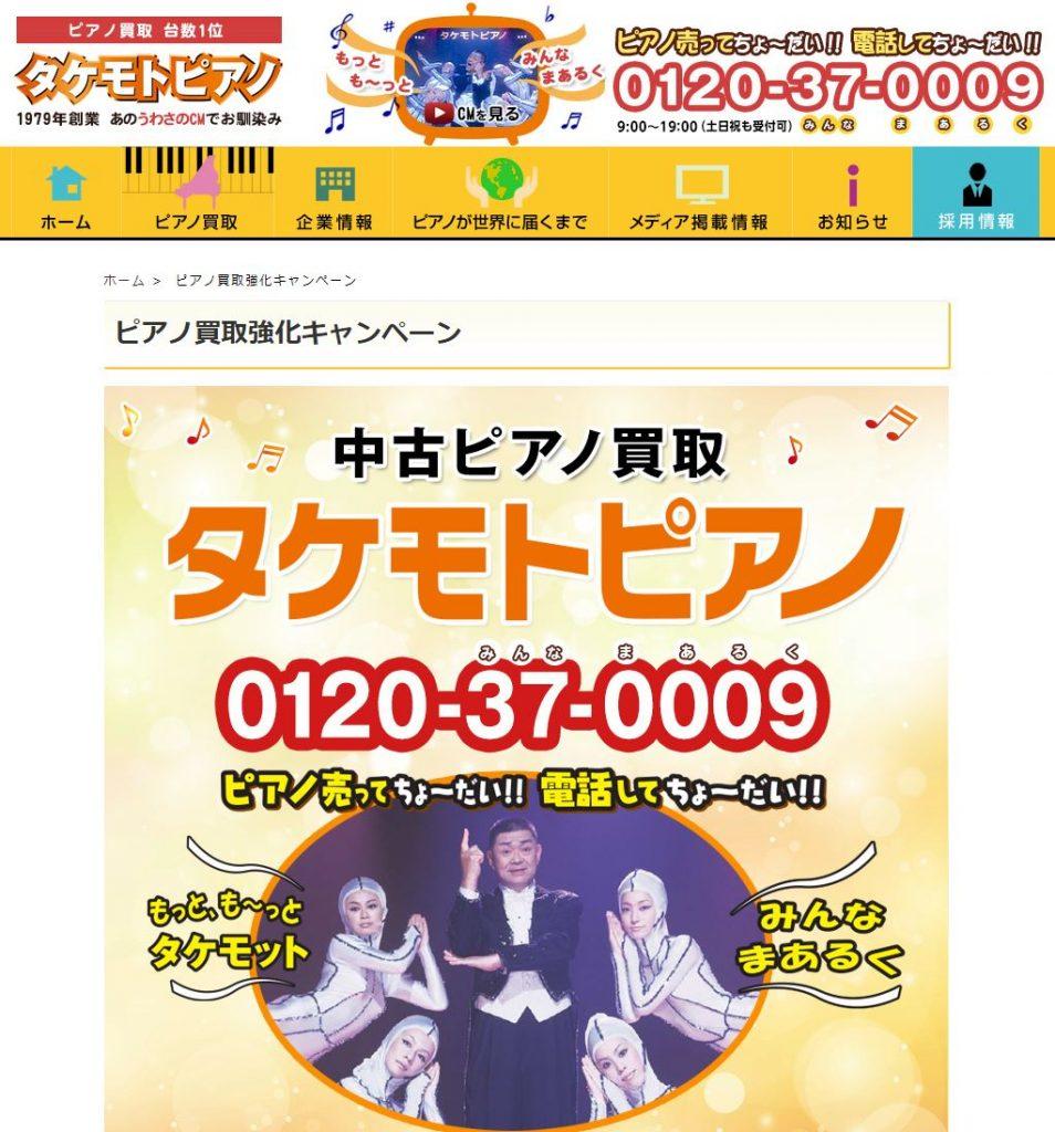 タケモトピアノ株式会社