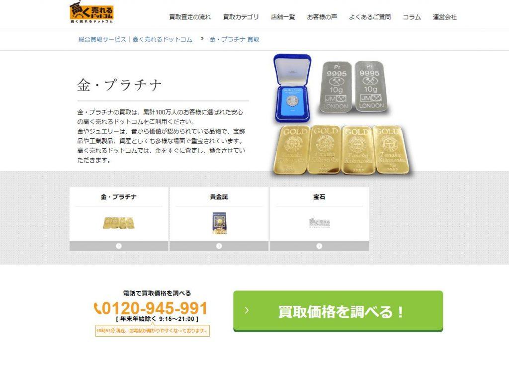 高く売れるドットコムの貴金属買取サービス