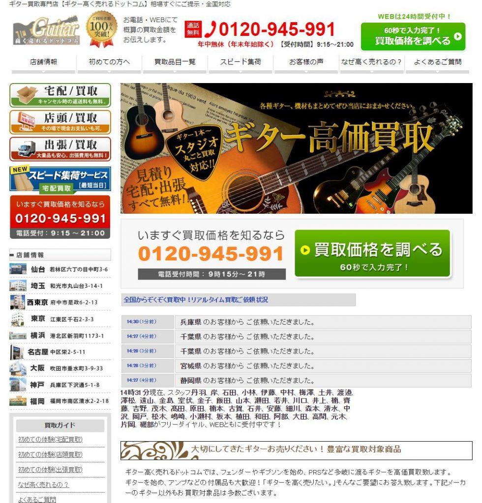 おすすめのギター買取サービス