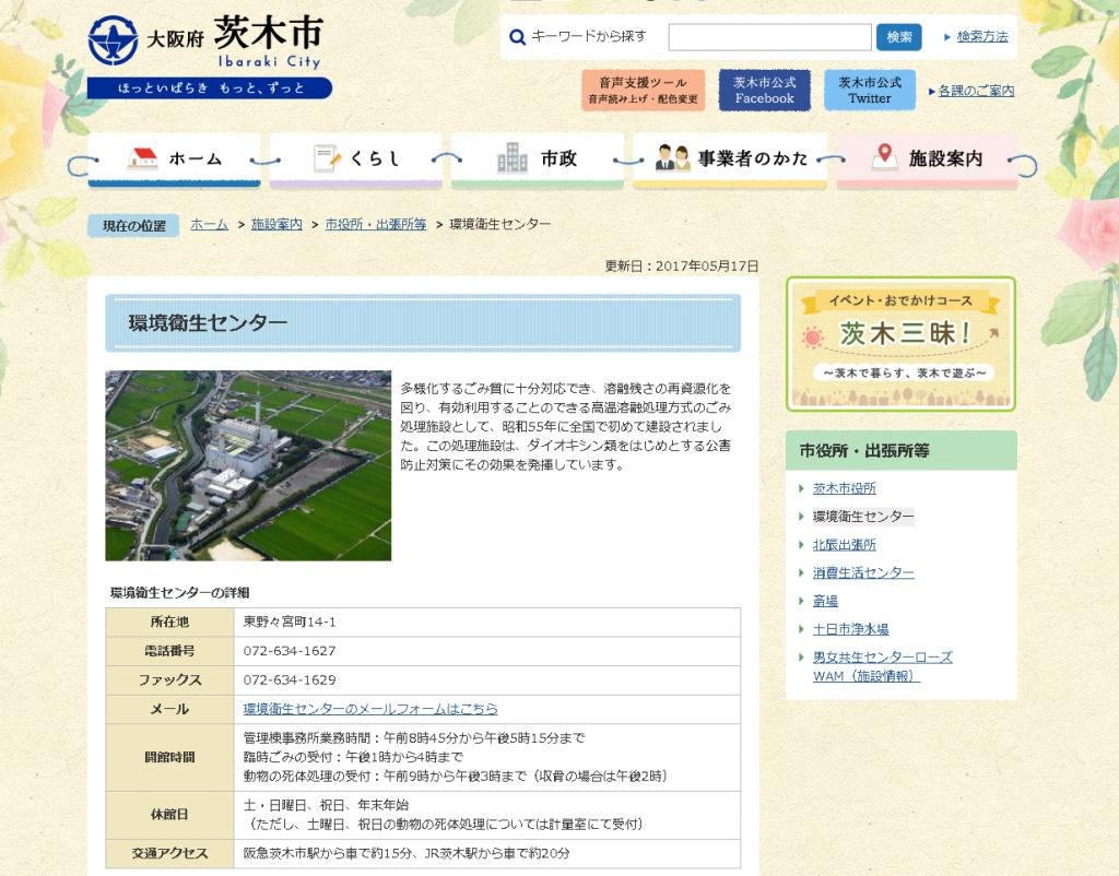 茨木市の粗大ごみ持ち込み方法