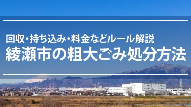 綾瀬市の粗大ごみ|回収・持ち込み・料金などルール解説