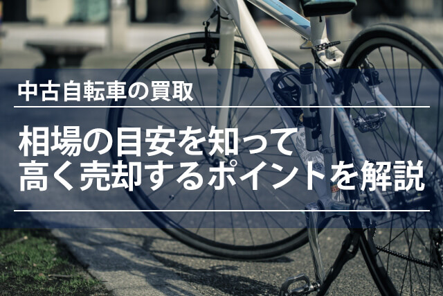 中古自転車の買取|相場の目安を知って少しでも高く売ろう